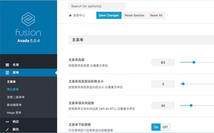 Avada主题中文汉化包 (Wordpress中文模板) - avada cn