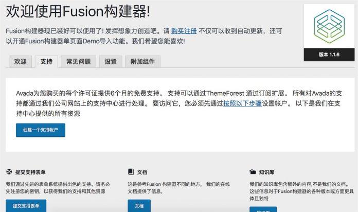 Avada中文翻译注意事项&安装方法&翻译前后对比(Avada5.1.6汉化) - Avada cn4