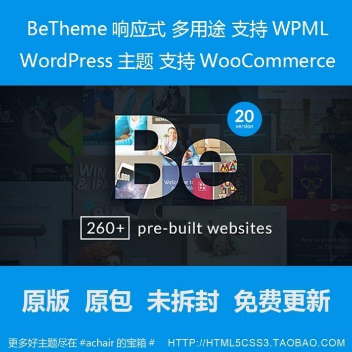 WordPress知名主题BeTheme20 发布,内置260套模板。 - betheme