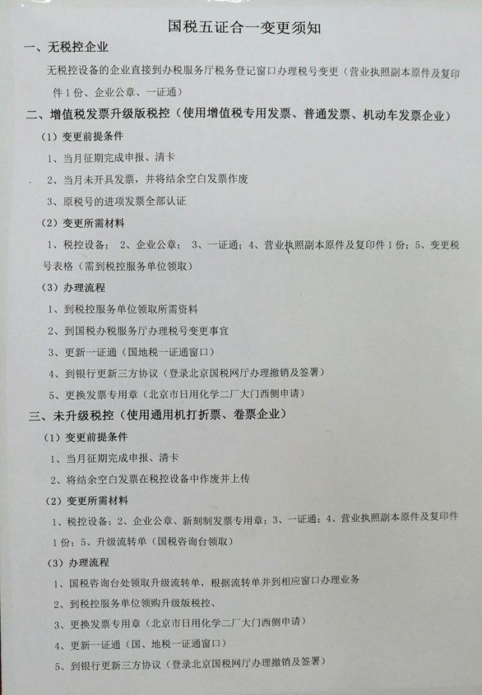 分享北京通州国税五证(三证)合一办理经验 - 5in1