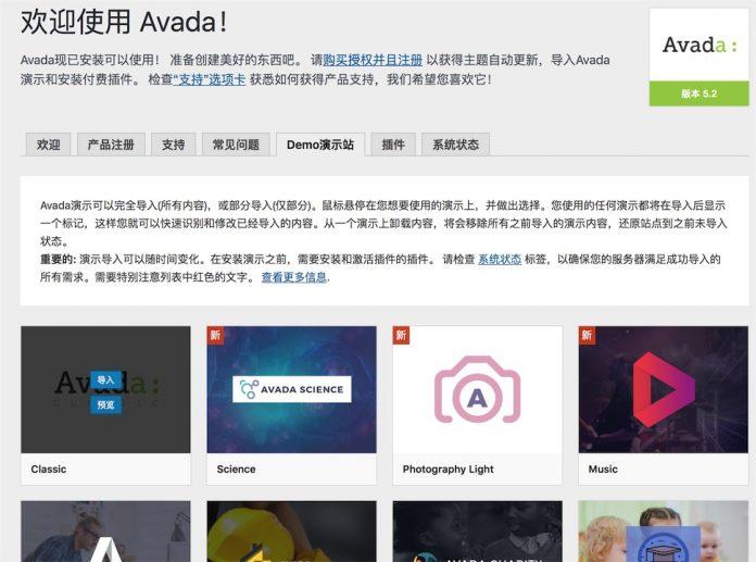 WordPress主题Avada5.2 中文版发布 - avada5.2cn