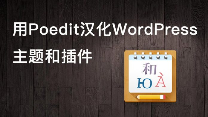 WordPress建站常见问题-WPML插件 - poedit 1