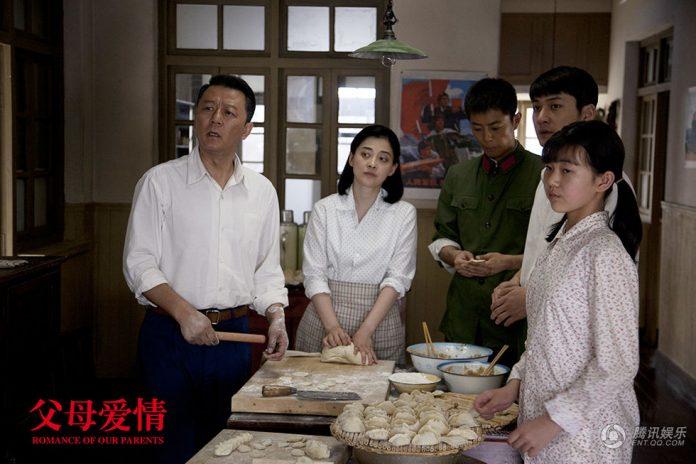 孔笙导演电视剧《父母爱情》44集 - fumuaiqing
