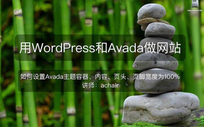 Avada主题容器内容和页头页脚如何设置100%宽度? - avada100