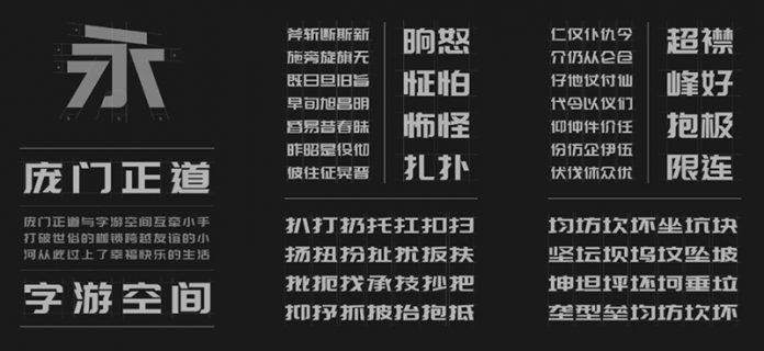 哪些中文字体可以免费商用? - pangmenzhengdao
