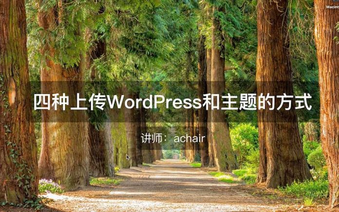 手动上传WordPress的四种方式 - upload
