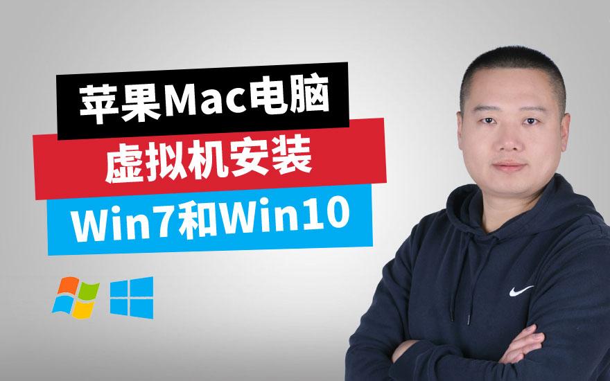 《苹果Mac电脑虚拟机安装Win7和Win10、Office2016教程》PD虚拟机教程