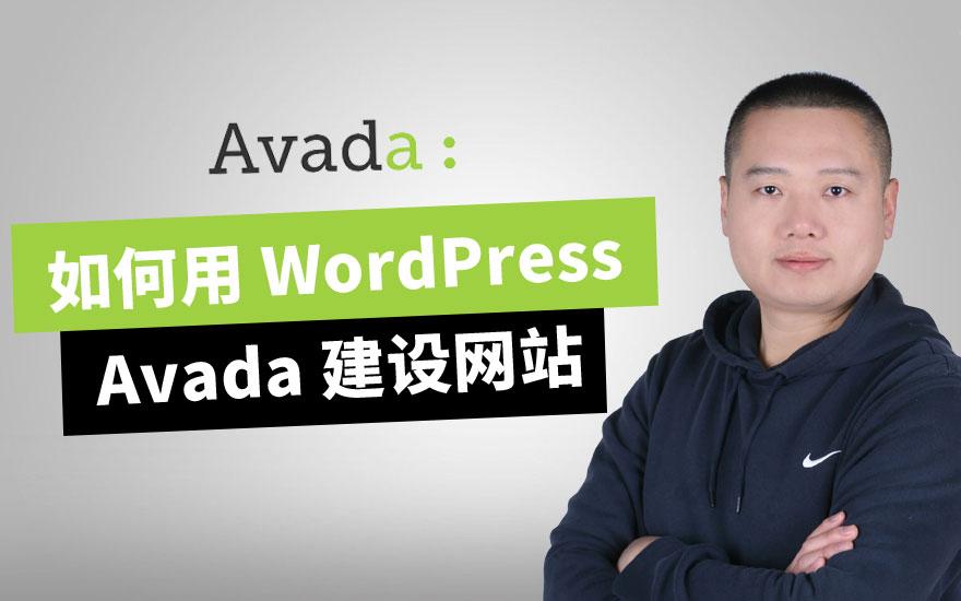 一条龙简要教程《Avada从零开始安装Demo》免费快速预览(视频+文稿) - avada achair