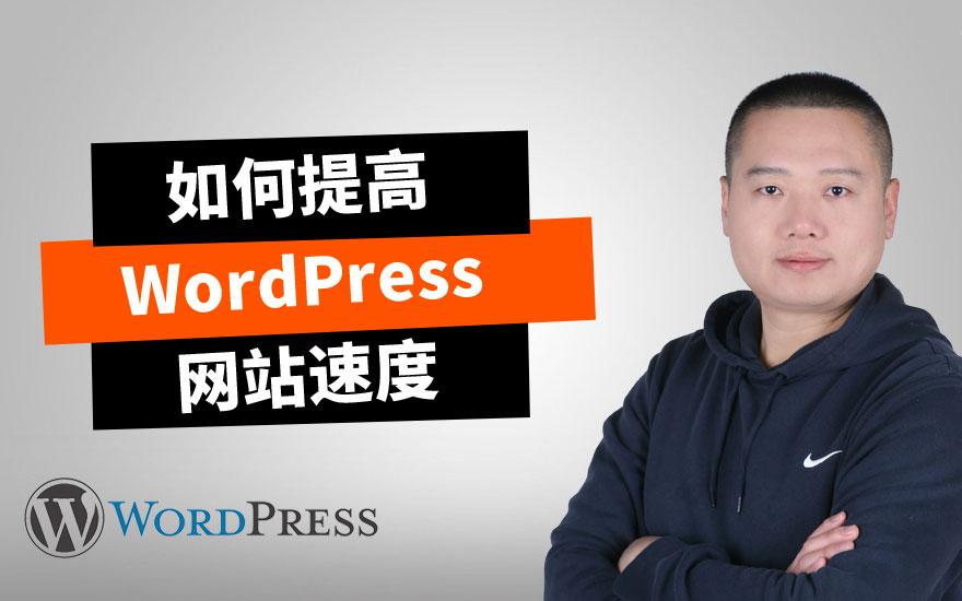 《WordPress速度优化教程》提高网站打开速度的经验分享 - speedup achair
