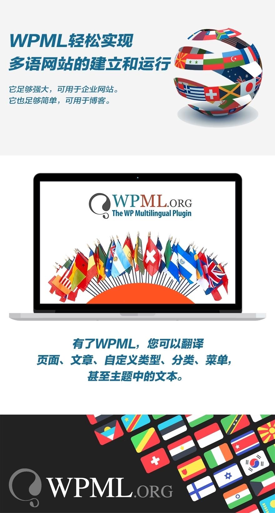 《WPML插件为WordPress做多语网站》中英日韩等多语言网站教程