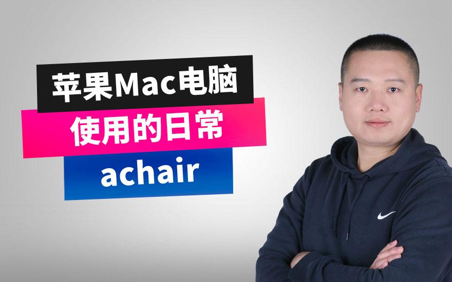 《苹果Mac电脑使用的日常》免费版 Mac软件推荐