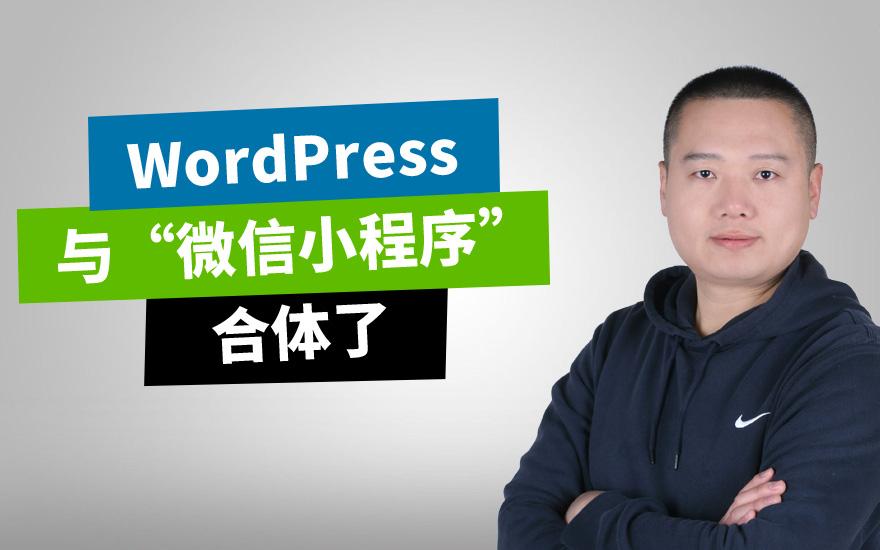 从零搭建WordPress网站小程序全局地图(PDF+视频讲解) -