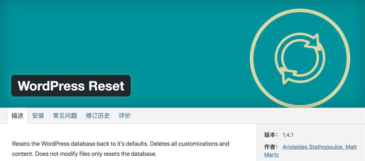 详细讲解Reset复位插件,推荐三个复位插件(文稿+视频) - WordPress reset