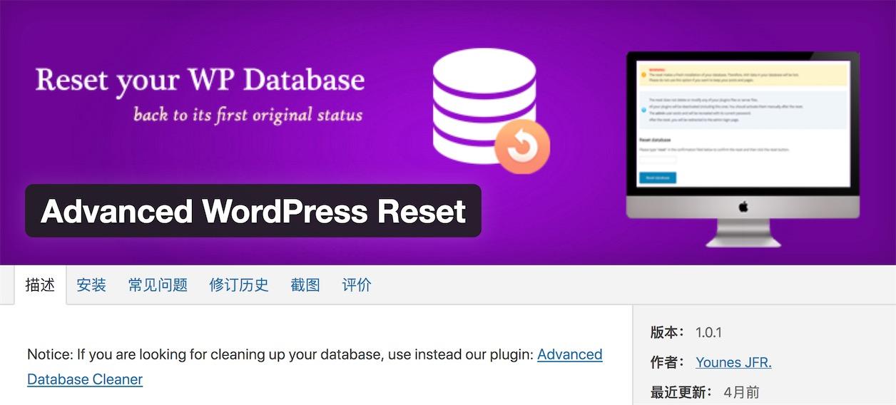 详细讲解Reset复位插件,推荐三个复位插件(文稿+视频) - advance WordPress Reset