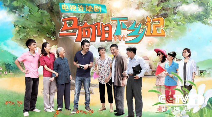 下饭剧推荐-40集电视剧《马向阳下乡记》 - mxy1