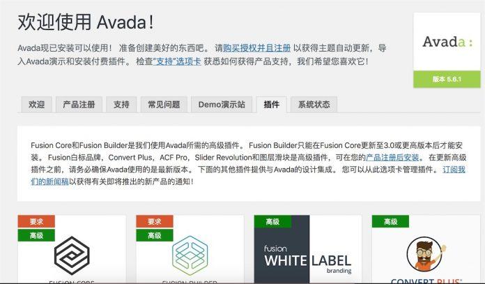 "WordPress主题Avada 5.6.1 ""英文原版+中文语言包"" 齐发 - Avada561 2"