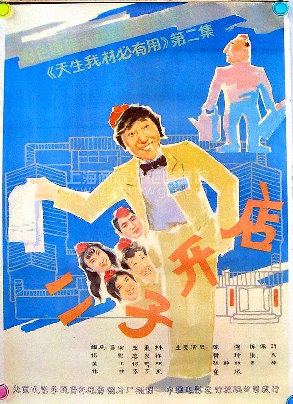 重温陈佩斯喜剧电影《父与子》《二子开店》等5部电影 - erzikaidian 2