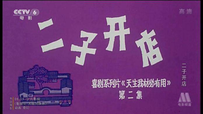 重温陈佩斯喜剧电影《父与子》《二子开店》等5部电影 - erzikaidian