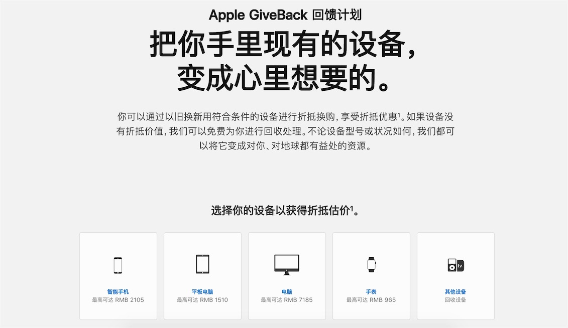 iPad mini2体验苹果官方回收服务全过程 Apple Give Back(上) - ipad give back