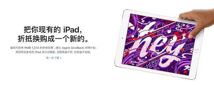 iPad mini2体验苹果官方回收服务全过程 Apple Give Back(上) - ipad give back2