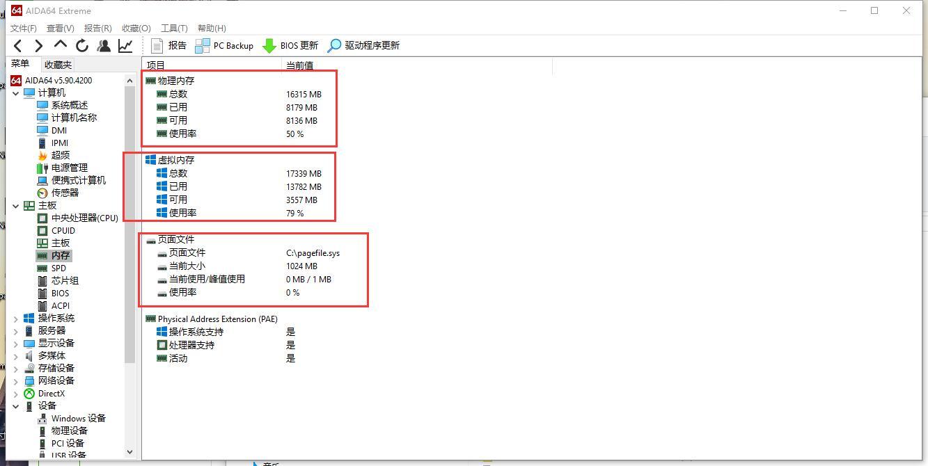 "GTX1060玩游戏卡顿检测出""虚拟内存""不是pagefiles.sys文件? - pagefile2"