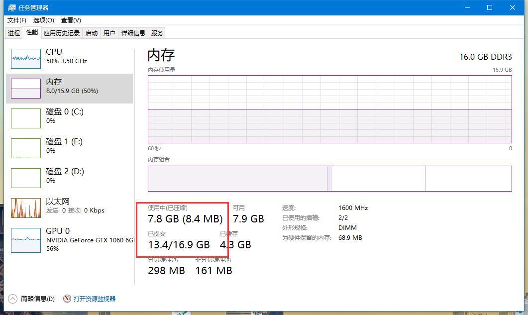 "GTX1060玩游戏卡顿检测出""虚拟内存""不是pagefiles.sys文件? - pagefile3"