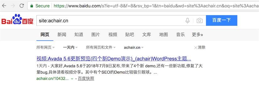 WordPress网站也可以做到12分钟快速收录(经验谈) - shoulu2