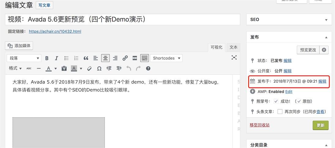 WordPress网站也可以做到12分钟快速收录(经验谈) - shoulu3