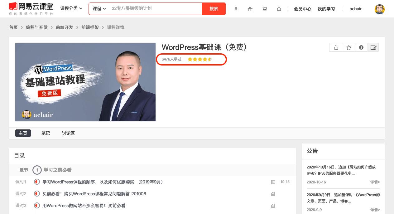 6476名同学参加学习《WordPress基础建站教程》(2021年8月) - 202108basic