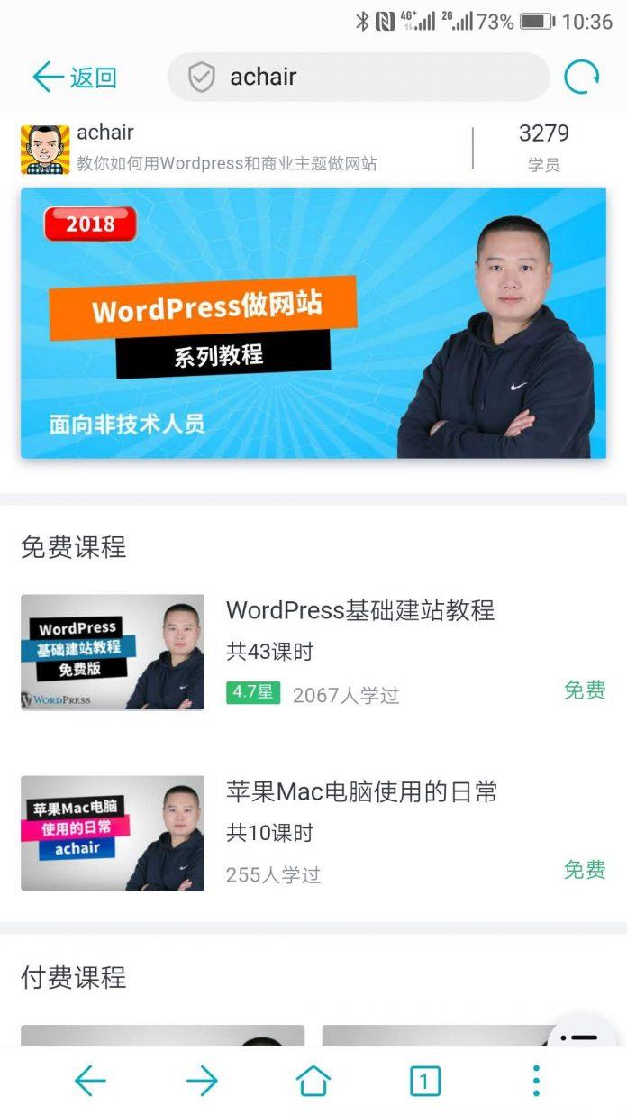 2067名同学参加学习《WordPress基础建站教程》 - 2067