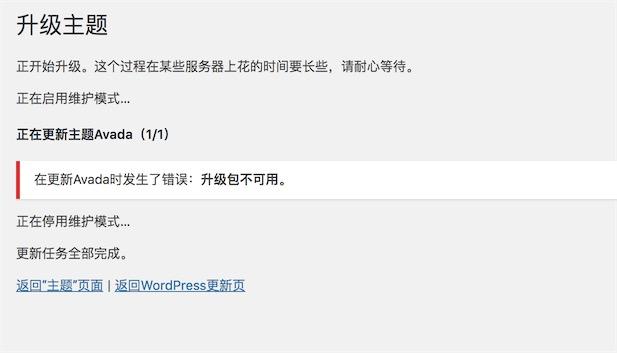 "Avada官方服务器下载主题有""时间和次数""限制!! - Avada limited1"