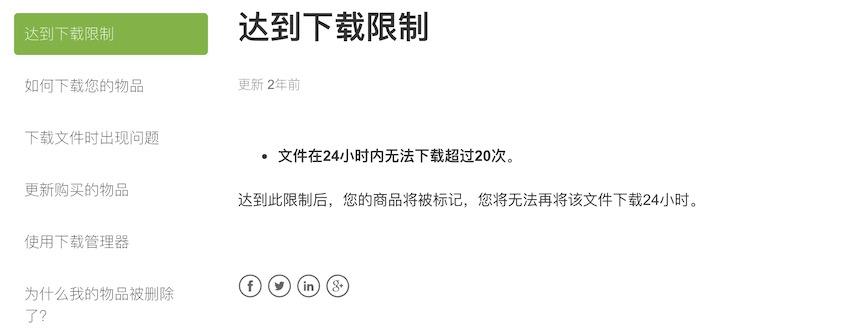 "Avada官方服务器下载主题有""时间和次数""限制!! - Avada limited3"
