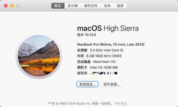 老MacBook Pro从MacOS 10.11升级10.13,用了两个多月谈谈感受 - MacOS10.13 1