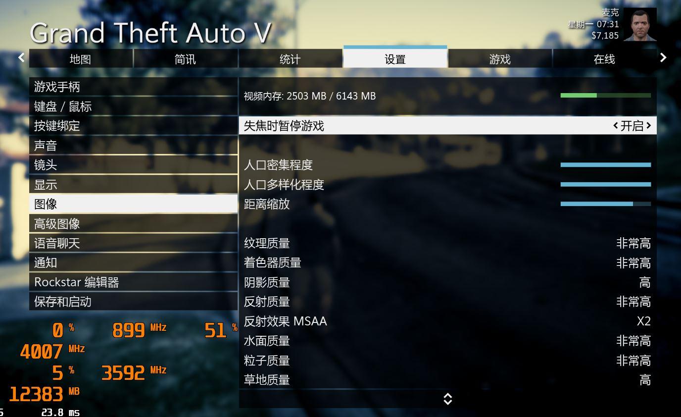 用GTX1060 玩《GTA 5》如何稳定60帧的前提下效果最大化-achair图形设置优化第二集 - gta5 2