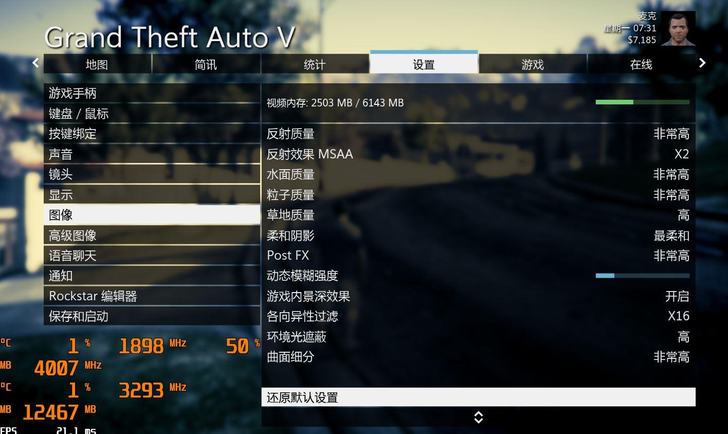 用GTX1060 玩《GTA 5》如何稳定60帧的前提下效果最大化-achair图形设置优化第二集 - gta5 3