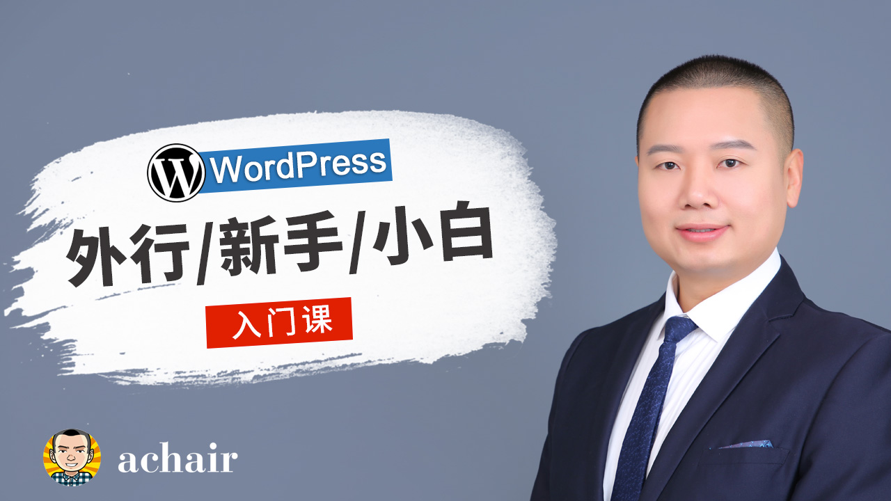achair的《免费公开WordPress视频教程》合辑(2020年9月29日整理) - achair2019 start