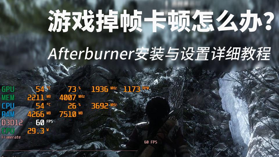 Afterburner视频教程(上下集): 游戏掉帧怎么办?分析卡顿的原因 - afterburner2