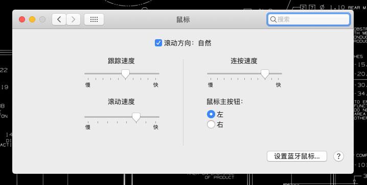 """苹果MacBook Pro外接""""键盘鼠标""""设置经验(3) - Mac mouse"""