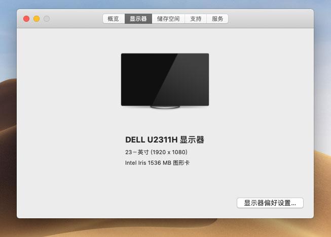 苹果MacBook Pro笔记本与PC台式机合用显示器、鼠标、键盘经验(1) - dell