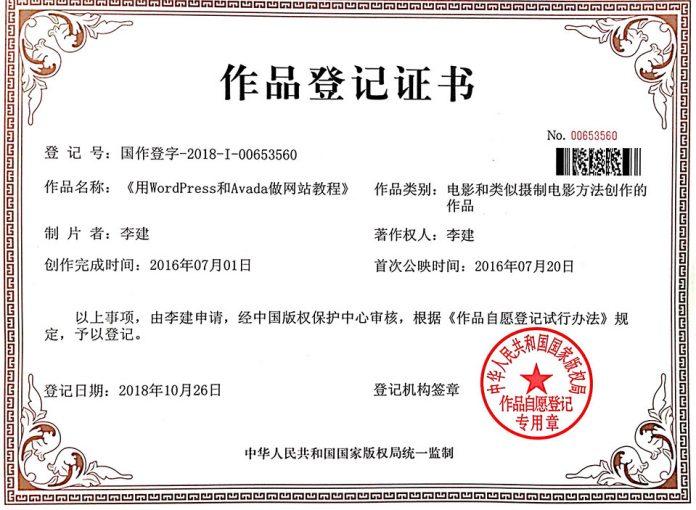 防盗版经验分享,为WordPress课程申请了《作品登记证书》 - zhengshu