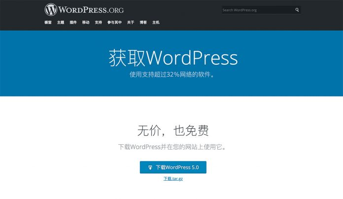 WordPress 5.0 正式发布了,可以更新升级么? - WordPress5 1