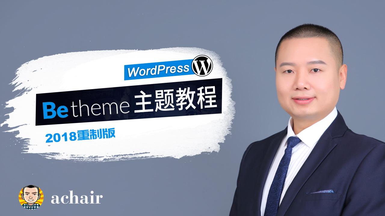 achair的《免费公开WordPress视频教程》合辑(2020年9月29日整理) - achair2019 betheme