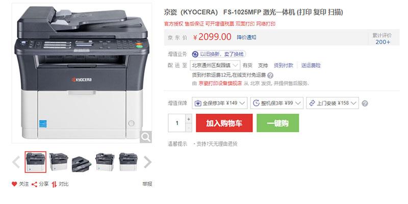 2019年学生作业打印机选购要点经验分享 - 1025