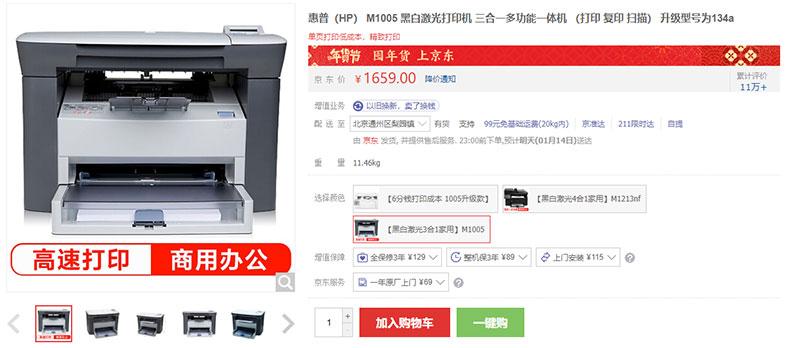 2019年学生作业打印机选购要点经验分享 - m1005