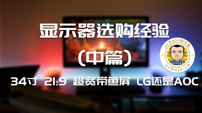 2019年设计显示器选购经验分享 中篇(34寸 21:9 超宽带鱼屏 LG还是AOC) - display2