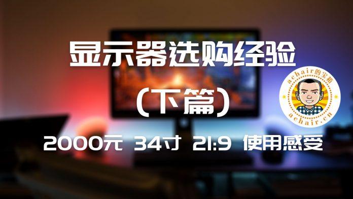 2019年设计显示器选购经验分享 下篇(2000元34寸21:9超宽显示器使用感受) - display3