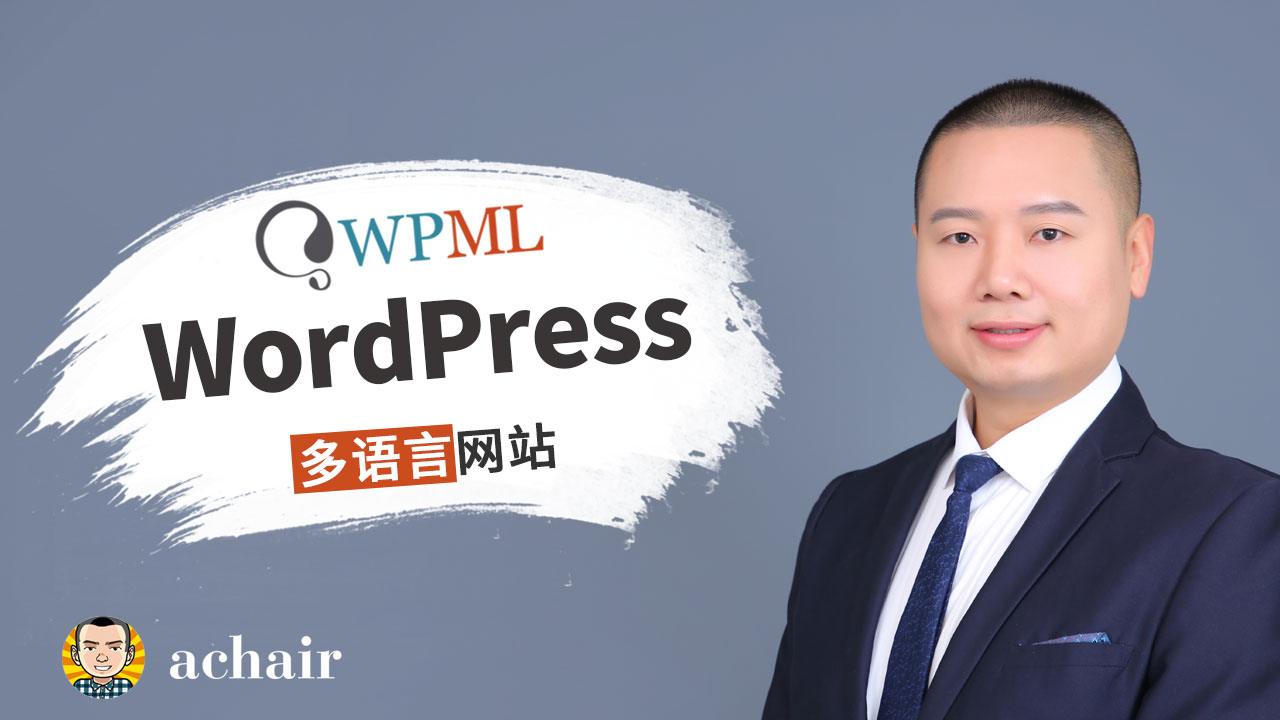 achair的《免费公开WordPress视频教程》合辑(2020年9月29日整理) - achair2019 WPML