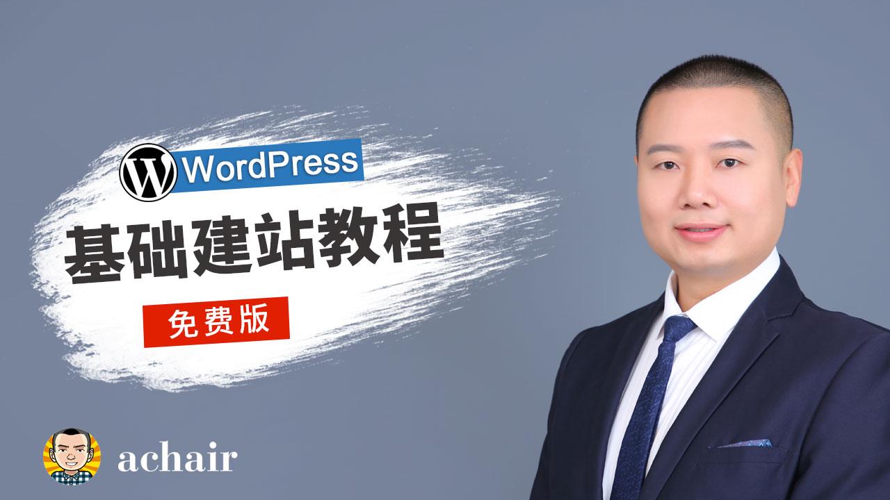 achair的《免费公开WordPress视频教程》合辑(2020年9月29日整理) - achair2019 basic