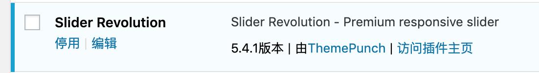 Slider Revolution 插件