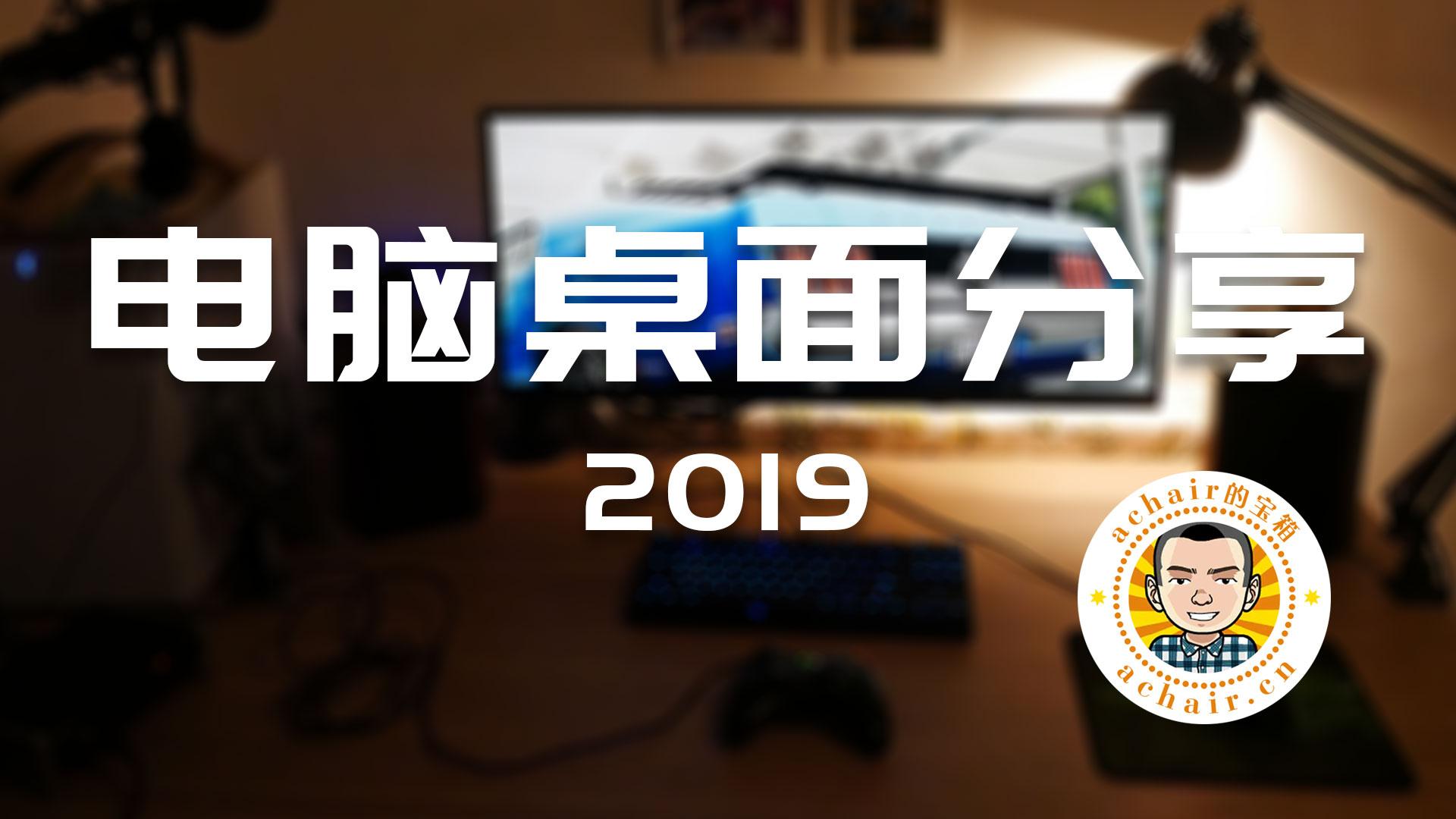 achair的电脑桌面2019 第2集 (台式电脑、Intel无线网卡,机械键盘,TASCAM声卡等) - desktop2